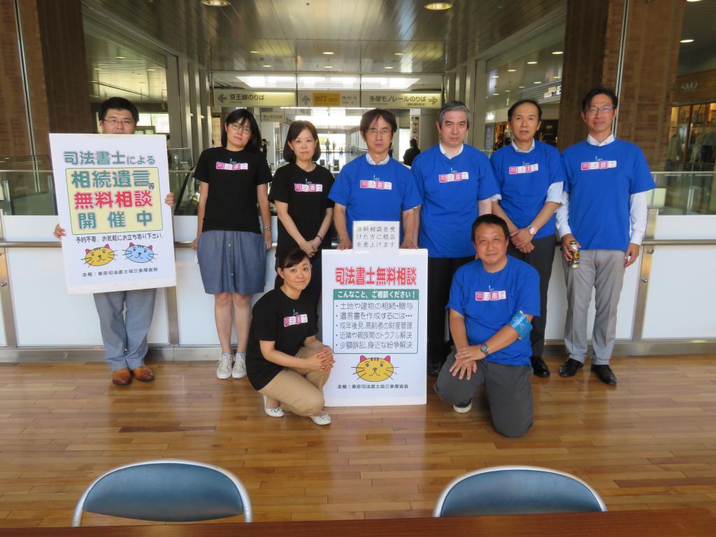 京王高幡ショッピングセンター無料相談会を実施しました。