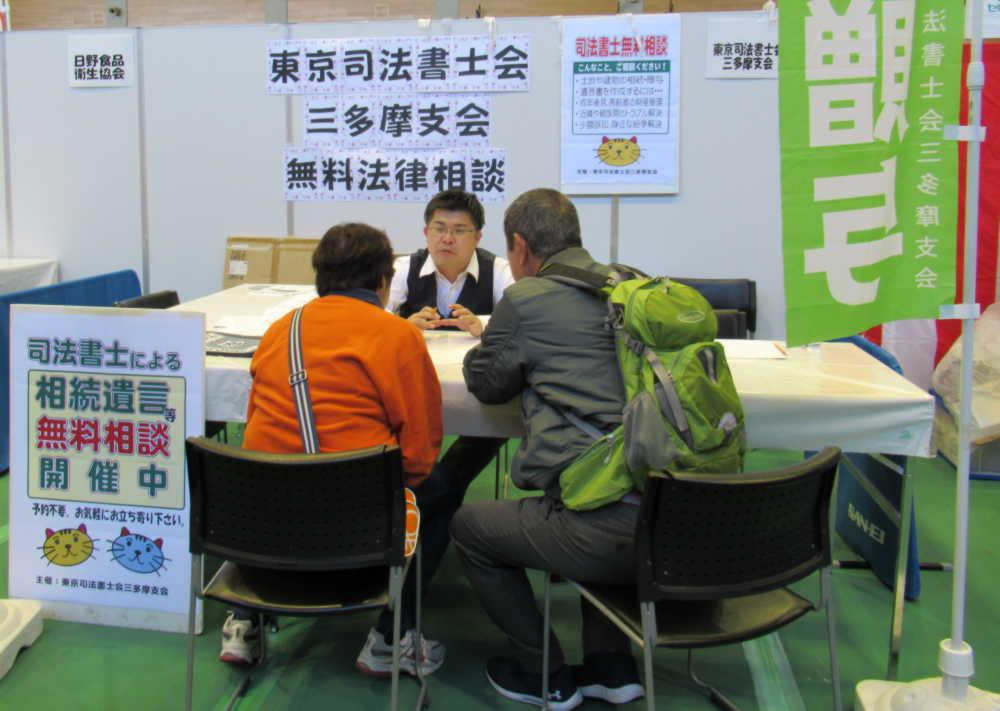 日野市産業まつり無料相談会を実施しました。