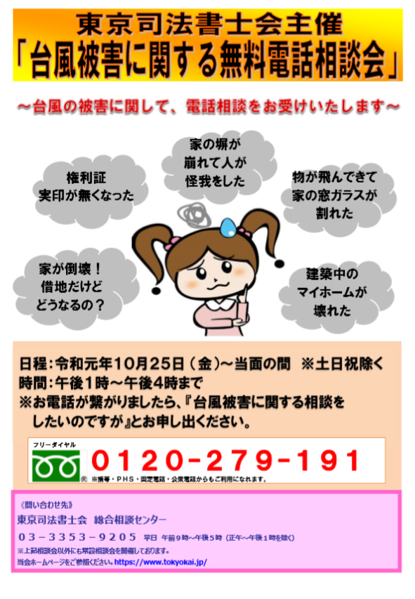 台風被害に関する無料電話相談実施中
